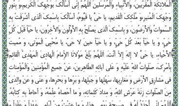 Ahd Supplication