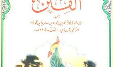 الفتن نعیم بن حماد (ببليوغرافيا المهدوية)