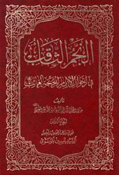 نجم ثاقب در احوال امام غایب(عج) – کتاب